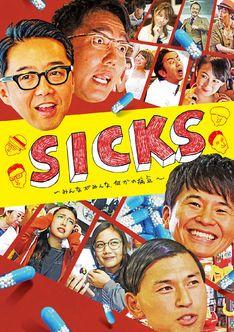 【コント】SICKS(2015秋)