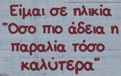 Τόσο το καλύτερο. Sarcastic Quotes, Jokes Quotes, Funny Quotes, Life Quotes, Funny Memes, Sisters Of Mercy, Funny Greek, Funny Statuses, Greek Quotes