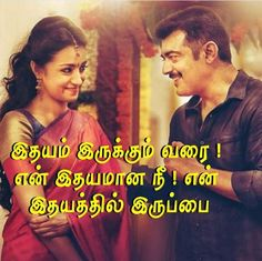 Tamil Love Image with Quotes | Whatsapp Love Status Photos in Tamil