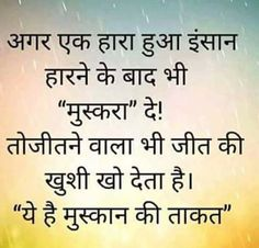 Quote Hindi Quotes, Qoutes, Life Quotes, Heart Touching Shayari, Osho, Strong Quotes, Good Thoughts, People Quotes, Motivational Quotes