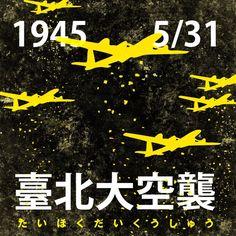 這款的代誌,學校攏無提──1945年5月31日,臺北大空襲
