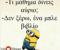 Funny Greek, One Liner, Funny Shit, Minions, Funny Things, Jokes, Lol, Funny Stuff, The Minions