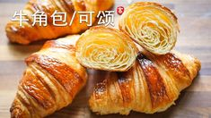 牛角包 可颂  Croissant 普通黄油 手工操作 经典蜂窝结构 Croissants, Pesto Genovese Recipe, Easy Croissant Recipe, Pumpkin Flan, Sweet Recipes, Snack Recipes, Clafoutis Recipes, Bebidas Detox, Flan Recipe