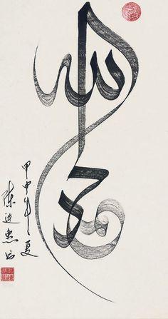 A Sino-Arabic calligraphic panel by Yusuf Chen Jinhui. the Arabic text al-hamdu li'-illah (praise be to God):
