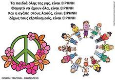 ει7 28th October, Peace, War, Logos, School, Logo, Sobriety, World