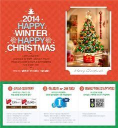 인터파크, 크리스마스 이벤트 실시 - 아시아경제 Layout Design, Web Design, Event Themes, Commercial Design, Landing, Christmas Sweaters, Promotion, Korea, Banner