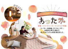 あったか特集2015 家具・インテリア通販 Re:CENO【リセノ】