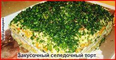 Замечательный закусочный селедочный торт - Apetitno.TV