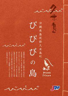 びびびの島 久米島 ツアーパンフ