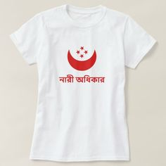 নারী অধিকার Women's rights in Bengali T-Shirt নারী অধিকার Women's rights in Bengali. Get this for a trendy and unique product. It is a single colour with a moon and four star with the word Women's rights in Bengali under.