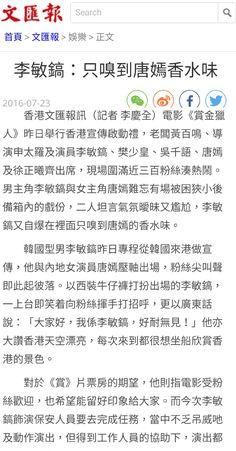 #HK #HongKong #NEWS |  23 July 2016 (Sat) | P01 of P05  | #赏金猎人李敏镐##李敏镐# 20160723《文匯... 来自Beyond_MinoBoiz_ICE | [http://www.weibo.com/2953991880/E05NFB4ms?type=comment#_rnd1469294912073] |