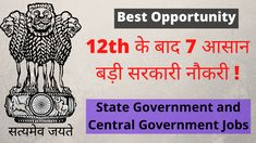 Government Jobs after 12th 2020 | 12वी के बाद आसान सरकारी नौकरी  #after_12th_govt_jobs #12वी_के_बाद_बड़ी_सरकारी_नौकरी #top_goverment_Jobs_after_12th Youtube Video Link, State Government