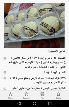 Arabic Dessert, Arabic Sweets, Arabic Food, Nutella Mousse, Mousse Cake, Eid Cake, Algerian Recipes, Pasta, Toffee