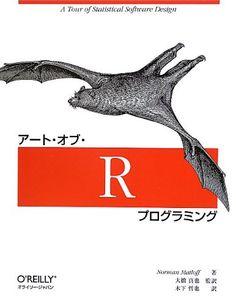 アート・オブ・Rプログラミング   Norman Matloff http://www.amazon.co.jp/dp/4873115795/ref=cm_sw_r_pi_dp_LT0Rub0PH7437