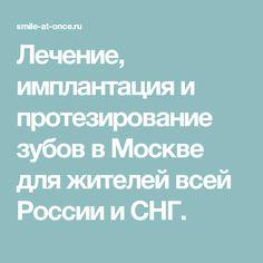 Лечение, имплантация и протезирование зубов в Москве для жителей всей России и СНГ.