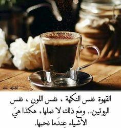 Arabian Makeup, Arabic Quotes, Tableware, Kitchen, Arab Makeup, Arabic Makeup, Dinnerware, Cooking, Tablewares