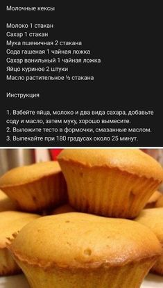 Bread Dough Recipe, Bon Appetit, Sugar Cookies, Muffins, Deserts, Food And Drink, Cooking Recipes, Tasty, Baking
