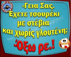 Funny Greek Quotes, Funny Quotes, Funny Shit, Funny Stuff, Lol, True Words, Good Morning, Laughing, Humor