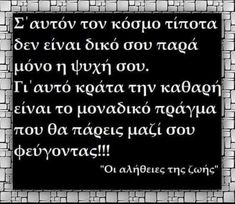 Greek Quotes, Wise Quotes, Book Quotes, Words Quotes, Quotes To Live By, The Words, Great Words, Religion Quotes, Unique Quotes