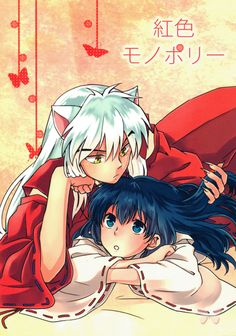 Product details: Inuyasha x Kagome This is a lovely and romantic doujin~ Item Title: Crimson Monopoly Produced by: Bowwowo (motobi) Format: Doujinshi Language: Japanese Page Count: 44 Size: A5 Date Pr