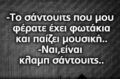 Funny Status Quotes, Funny Greek Quotes, Funny Statuses, Sarcastic Humor, Funny Jokes, Laughing Quotes, Funny Stories, True Words, Just For Laughs