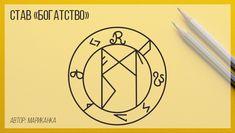 Рунический став «Богатство» Symbols, Motivation, Runes, Glyphs, Icons, Inspiration