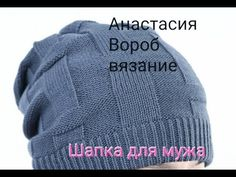 ШАПКА МУЖСКАЯ спицами ДЛЯ НАЧИНАЮЩИХ. С 1 - 24 ряды.Часть 1/2 - YouTube Knit Crochet, Crochet Hats, Knit Patterns, Fitness Inspiration, Knitted Hats, Winter Hats, Men Sweater, Knitting, Womens Fashion