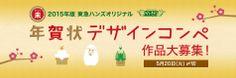 2015年東急ハンズオリジナル年賀状デザイン〆切5月20日(火)