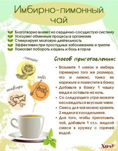 ginger tea recipe - Diet and Nutrition Tea Recipes, Raw Food Recipes, Smoothie Recipes, Cooking Recipes, Healthy Recipes, Best Diet Pills, Lean Meals, Diet And Nutrition, Food And Drink