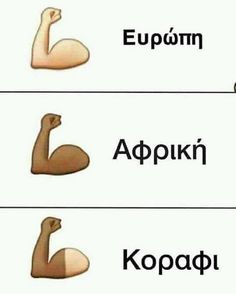 #korafi#kalokairi#ellada😋 Funny Captions, Funny Cat Memes, Fb Memes, Funny Texts, Funny Man, Funny Greek Quotes, Greek Memes, Dark Jokes, Funny Phrases