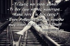 Railroad Tracks, Quotes, Beautiful, Qoutes, Dating, Quotations, Shut Up Quotes, Quote