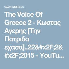 The Voice Of Greece 2 - Κωστας Αγερης [Την Πατριδα εχασα]..22/2/2015 - YouTube