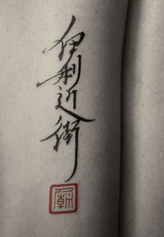 chinese calligraphy and stamp tattoo ----------- #china #chinese #chinatown  Vraiment élégant.