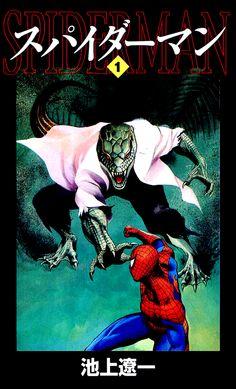 スパイダーマン:マンガ - Ryoichi Ikegami