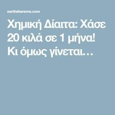 Χημική Δίαιτα: Χάσε 20 κιλά σε 1 μήνα! Κι όμως γίνεται… Health Quiz, Health Diet, Health Fitness, Healthy Nutrition, Healthy Habits, Healthy Tips, Health Essay, Health Tonic, Constipation Remedies