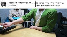 [옥탑형제_악기리뷰_이펙터] 보스 DS-1 40주년 기념모델 VS DS-1 비교_Boss DS-1 40s anniversary v...