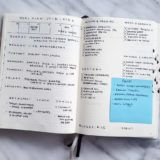 Bullet Journal Meal Planning | The Minnevore