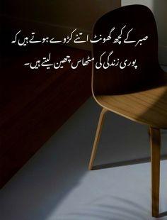 Soul Poetry, Poetry Quotes In Urdu, Best Urdu Poetry Images, Love Poetry Urdu, Poetry Feelings, Qoutes, Inspirational Quotes In Urdu, Urdu Quotes With Images, Quran Quotes Love