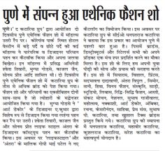 Humara Mahanagar_Pg 2_24 September