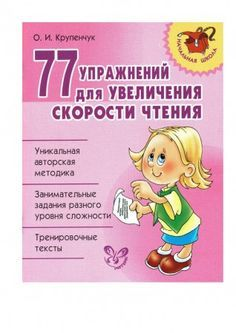 Some parents choose homeschooling is the best way for them to provide their children to get a good education. Russian Language Learning, Teaching English, Preschool Books, Preschool Activities, Teaching Kids, Kids Learning, Teaching Cursive Writing, Grammar For Kids, Learn Russian