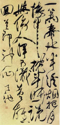 Written by the Ming Dynasty artist Xu Wei 徐渭(文长). China Online Museum - Chinese Art Galleries
