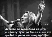 !!!! All Quotes, Greek Quotes, Funny Quotes, Folk Music, Say Something, Song Lyrics, Are You Happy, Einstein, Poems