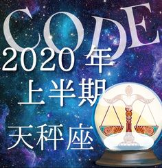 江原 啓之 2020 年