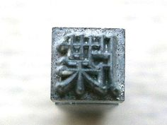 """This stamp is the Kanji (Chinese character) for """"牒 fuda"""" = """"documents, records"""".  http://item.mobileweb.ebay.com/viewitem?itemId=140991638333 #etsy  #tech #gadgets @Etsy"""