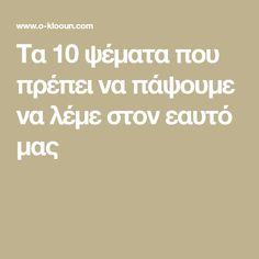 Τα 10 ψέματα που πρέπει να πάψουμε να λέμε στον εαυτό μας