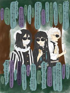 Slayer Meme, Demon Slayer, Fnaf, Anime, Fandoms, Comics, Twitter, Cartoon Movies, Anime Music