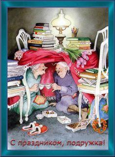 музыкальное поздравление с 8 марта, анимационная открытка, любимой подруге, веселые старушки, анимация