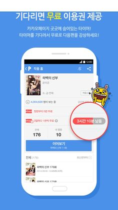 #daum #tutorial #mobile #UI