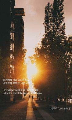 - Missing You K-Pop lyrics wallpaper Song Lyrics Wallpaper, Sad Wallpaper, Wallpaper Quotes, Korean Text, Korean Phrases, K Quotes, Bts Lyrics Quotes, Korea Quotes, Pop Lyrics