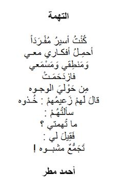 من الأدب الساخر للمبدع احمد مطر..